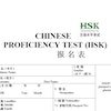 The HSK registration form