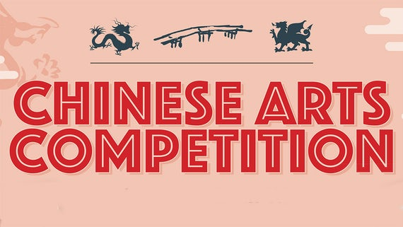 Chinese ARTS Competition