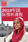 IFP Brochure 2019 (Chinese)