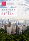 Transforming Places - Our links with China - Chinese version